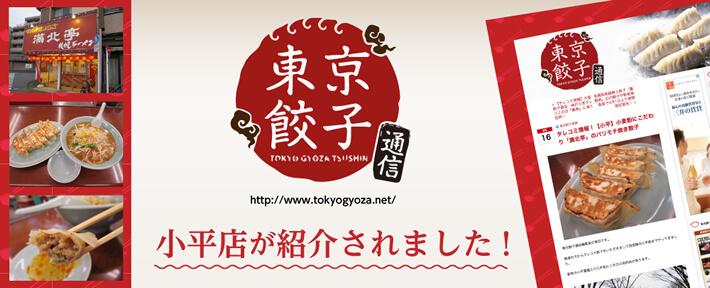 「東京餃子通信」に紹介されました。
